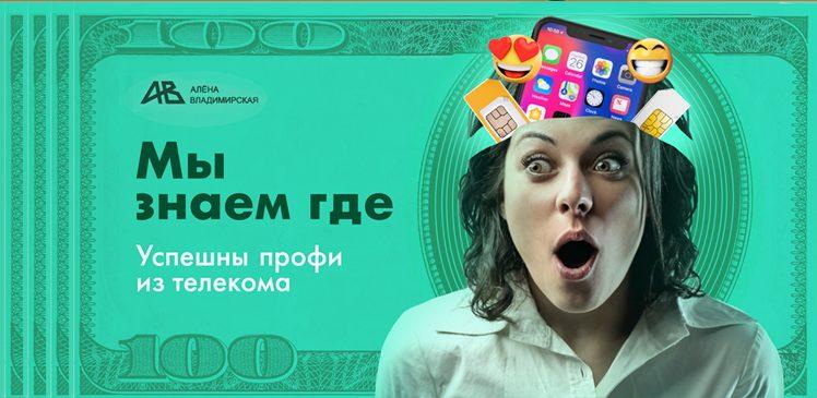 Алёна Владимирская